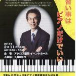 「習い事はピアノだけでいい」の澤口先生の講演会があります。