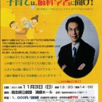 澤口俊之先生の講演会があります。