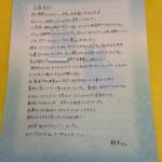 お教室を卒業する生徒さんからお手紙をもらいました。