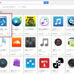 私が作ったアプリが「音楽用語」ジャンルで1位になりましたっ!