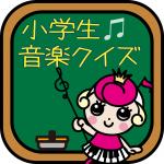 アプリ2個目もリリースにっ!この音楽クイズはぜひやってみて!!