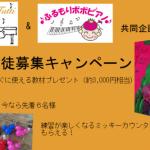 【共同企画】秋の生徒募集キャンペーン