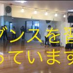 音楽のためにダンス教室に通っています。